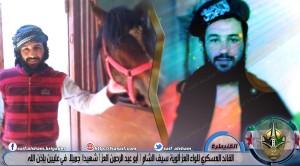 الشهيد أبو عبد الرحمن