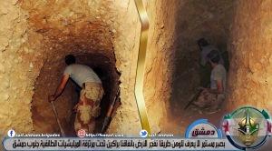 جنوب دمشق حفر أنفاق