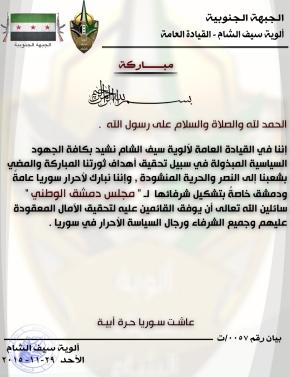 مباركة مجلس دمشق الوطني .